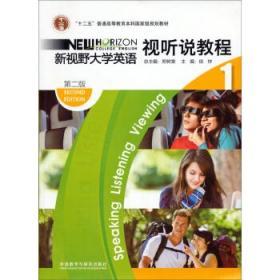 正版全新带验证码 新视野大学英语1:视听说教程(第2版) 郑树棠,徐钟 外语教学与研究出版社 9787513508605