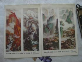 年画缩样散页:四季风景 (四条屏)