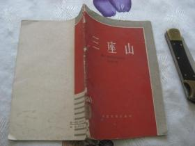 三座山(五幕歌剧)