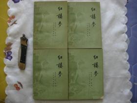 红楼梦(第1、2、3、4册 全套共四册)