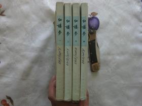 红楼梦( 第一、二、三、四册 全套,共四册,繁体竖排版。)