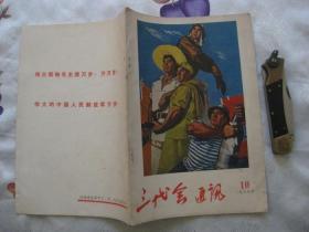 三代会通讯(1969年第10期)