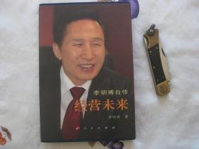李明博自传:经营未来(精装本,带盒)