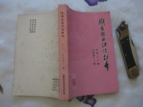 湖南戏曲传统剧本 祁剧 第十一集(总第三八集)