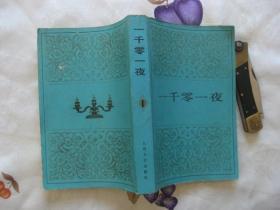 一千零一夜(1)【第1册,1982年一版一印,绿皮本。】
