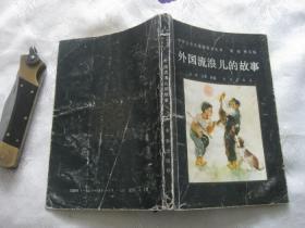 外国流浪儿的故事(中外文学名著缩编本丛书)