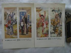 年画缩样散页:李小春舞台艺术(四条屏)