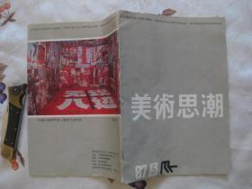 美术思潮1987年第5期