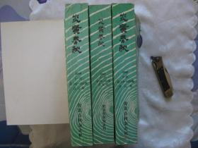 炎黄春秋 合订本(2002年1-12期、2003年1-12期、2004年1-12期,全三年合订本,共三册合售,书重5.7公斤)