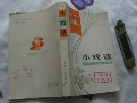 小戏选(建国三十周年辽宁省文艺创作选 1949--1979)