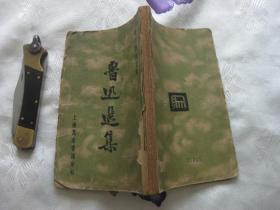 鲁迅选集(现代创作文库 第一辑)