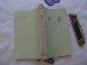 日出(四幕话剧)【1957年1版、1960年4印,老版本】