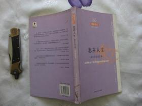 悲喜人生:叔本华论说文集(醒客悦读)