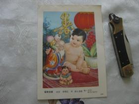 年画缩样散页: 福寿安康
