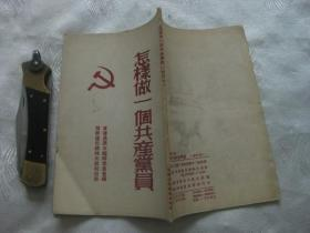 怎样做一个共产党员(修订本)