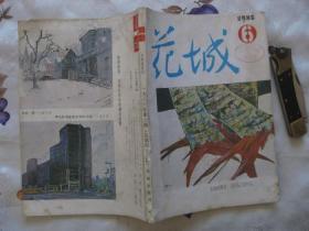 花城1986年第6期(全文首发路遥《平凡的世界》第一部 )
