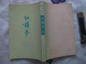 红楼梦 第四册(繁体竖排版,1972年印刷)