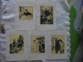 周恩来总理题材美术作品插页图片(共五张合售)