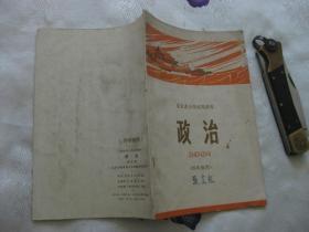 北京市小学试用课本 政治 (四年级用)【文革课本,有毛主席语录】