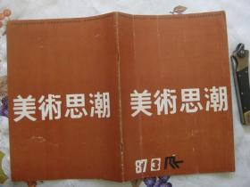 美术思潮1987年第3期