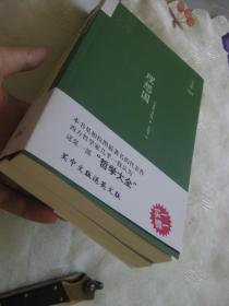 一力文库:理想国(中英文版共2册)