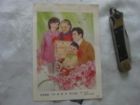 年画缩样散页:五好家庭