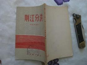 荆江分洪(1954年一版一印)
