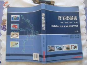 液压挖掘机(原理、结构、设计、计算)上册