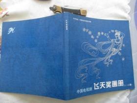 中国电视剧飞天奖画册(第1-12届)