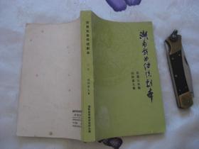 湖南戏曲传统剧本 祁剧 第九集(总第三五集)
