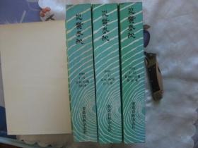 炎黄春秋 合订本(1999年1-12期、2000年1-12期、2001年1-12期,全三年合订本,共三册合售,书重4.7公斤)
