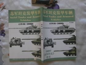 《国外坦克》2007年增刊:苏军坦克装甲车辆(1946-2000)