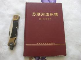 苏联河流冰情(精装本)