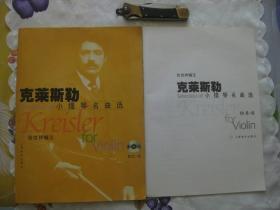 克莱斯勒小提琴名曲选 (伴奏谱+独奏谱,共2册,无光盘)
