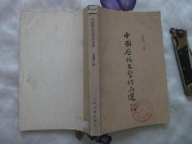 中国历代文学作品选 上编 第一册(高等学校文科教材)