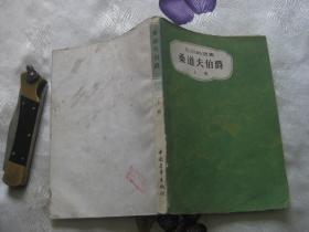 凡尔纳选集:桑道夫伯爵(上册)