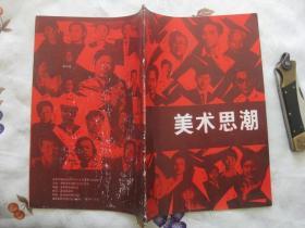 美术思潮1987年第6期(停刊号)