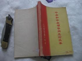 中央和中央领导同志论改革(《工业经济》增刊)