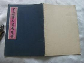 1956年《宋元明清名画展览会(目录)》