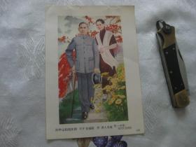 年画缩样散页:孙中山和宋庆龄