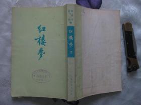 红楼梦 第三册(繁体竖排版,1972年印刷)