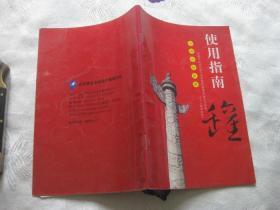 中国传统拔罐使用指南