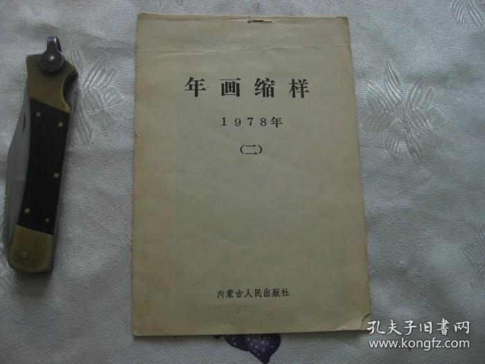 1978年年画缩样 (二)