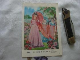 年画缩样散页: 送新娘