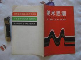 美术思潮1985年第3期