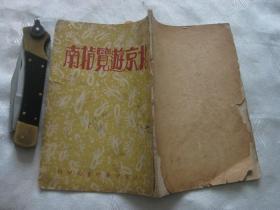 北京游览指南