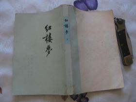 红楼梦 第三册(繁体竖排版,1973年印刷)