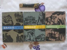 魔鬼的乐园 第一部、第二部、第三部(全3册)