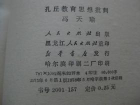 孔丘教育思想批判
