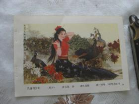 年画缩样散页: 孔雀与少女